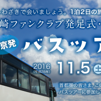 東京発 バスツアー