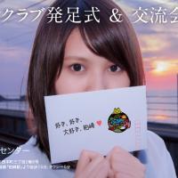 柏崎ファンクラブ発足式・交流会