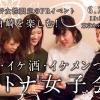 柏崎市が東京・渋谷で女性限定のPRイベントを開催! 新潟・柏崎を楽しむ!イケ飯・イケ酒・イケメンづくしのオトナ女子会