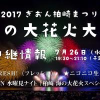 2017ぎおん柏崎まつり海の大花火大会中継情報