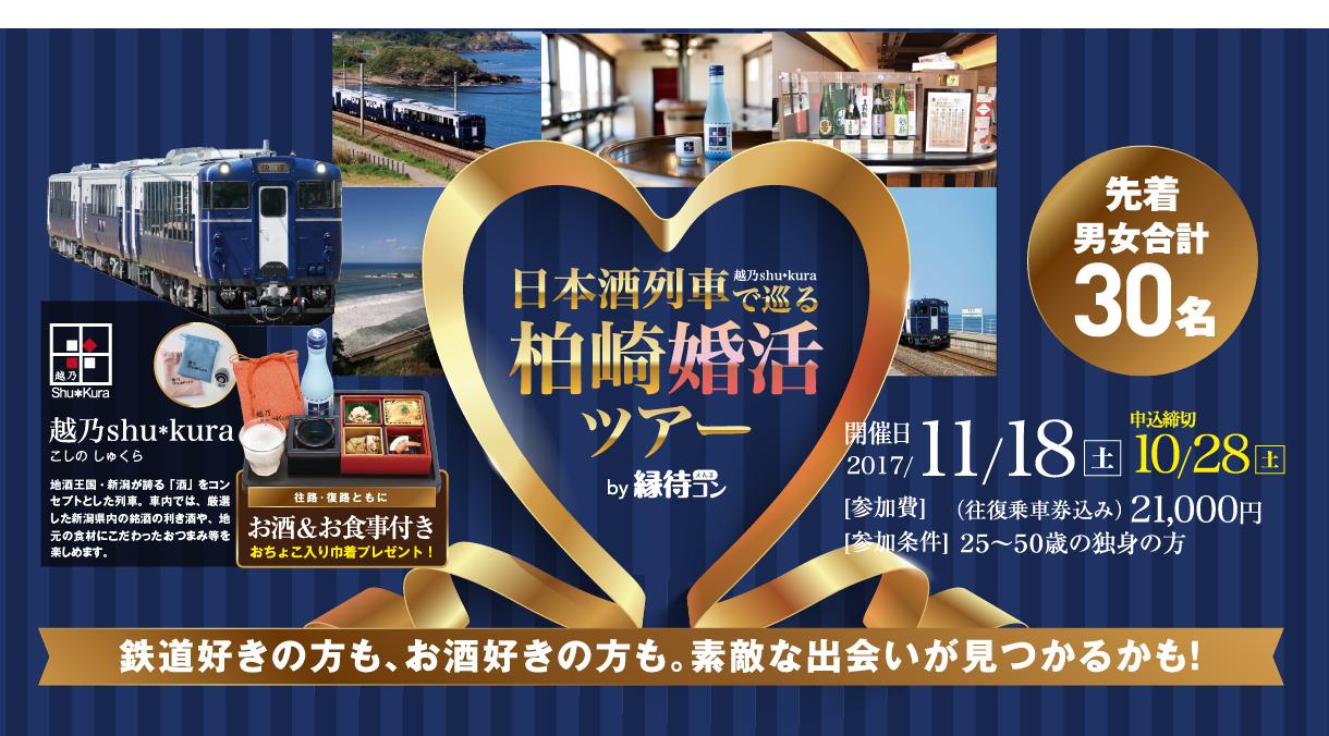 日本酒列車で巡る!柏崎婚活ツアー 参加者募集中!