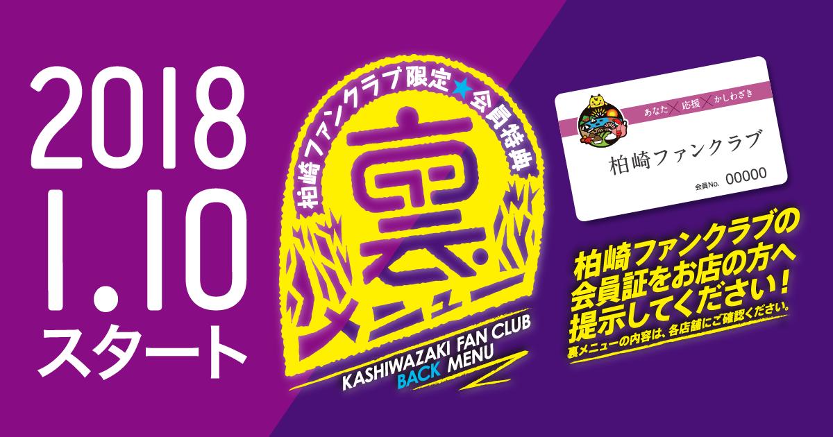 2018.1.10 スタート 柏崎ファンクラブ限定★会員特典 裏メニュー