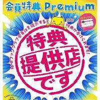 会員特典Premiumポスター